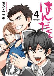 Handa-Kun Cover 4