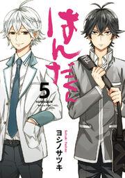 Handa-Kun Cover 5