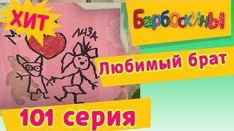 Барбоскины - 101 серия. Любимый брат (новые серии)