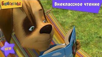 Барбоскины - Внеклассное чтение 📗📕📗 Новая серия! Премьера 🎊