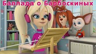 Барбоскины - Баллада о Барбоскиных (мультфильм)