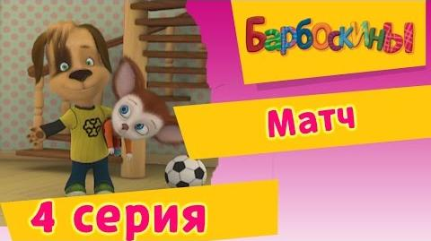 Барбоскины - 4 Серия