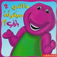 Arabic Cover Barney Say
