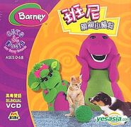 Catsanddogsfurryfirends HongkongVCD