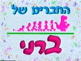 Hachaverim Shel Barney