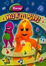 Hi! I'm Riff! Original Release DVD