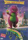BarneyGreatAdventureHebrew