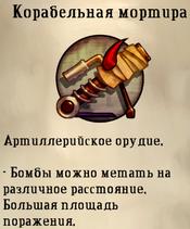 GalleonMortar