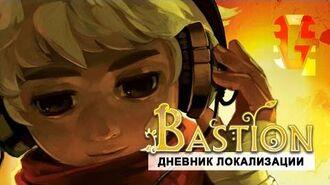 Bastion - Дневник локализации