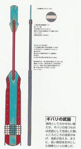 Gibari-weapon-detail