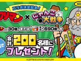 Bikkuriman Collaboration Event