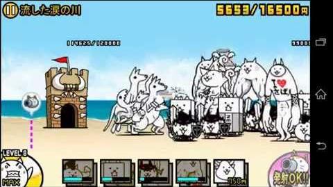 流した涙の川 (River of Shed Tears) - played by Game Movie.net