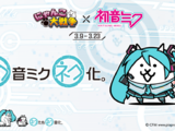 Hatsune Miku Collaboration Event