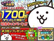 17 million DL jp
