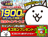 19 million DL jp
