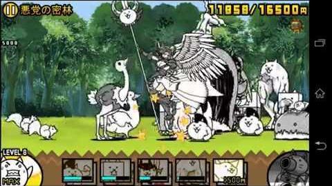 悪党の密林 (Jungle Villain) - played by Game Movie