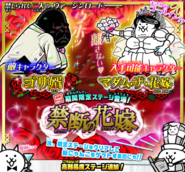 June event jp