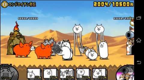 コンドロイチン砂丘 (Chondroitin Dune) - played by Game Movie