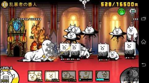 乱暴者の番人 (Guardian of the Hellion) - played by Game Movie.net