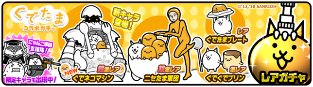 Gudetama collaboration gacha 2