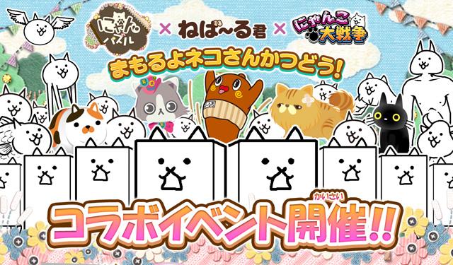 Nyanpuzzle img01