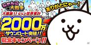 20 million DL jp