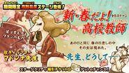 Spring for sensei promo JP