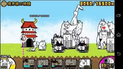 境界線の晩鐘 (Curfew of the border) - played by Game Movie.net