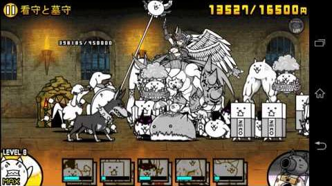 看守と墓守 (Guards and Grave Keeper) - played by Game Movie.net
