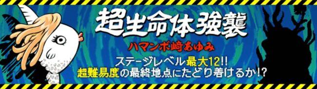Bc-hamanbo-saki-ayumi1-1024x289