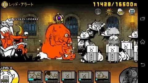 レッド・アラード (Red Alert) - played by Game Movie.net