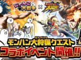 Monster Hunter (Collaboration Event)