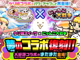 Princess Punt Sweets Collaboration Event