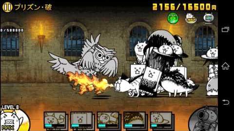 プリズン・破 (Prison Dashes) - played by Game Movie