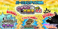 Version 4.2 jp