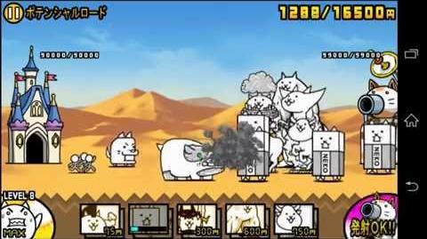 ポテンシャルロード (Potential Load) - played by Game Movie