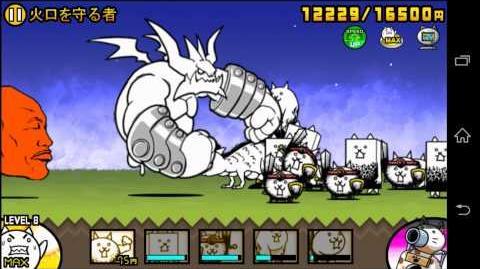 火口を守る者 (Those who defend the crater) - played by Game Movie.net