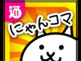Nyanko Daisensou 4koma