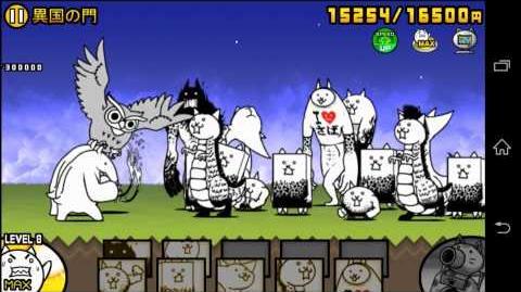異国の門 (Exotic Gate) - played by Game Movie.net
