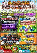 Silver Week event jp