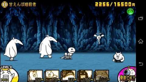甘えんぼ暗殺者 (Assassin Crucibles Amaen) - played by Game Movie.net