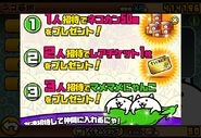 Reward by inviting friends to get Mame Mame nyanko