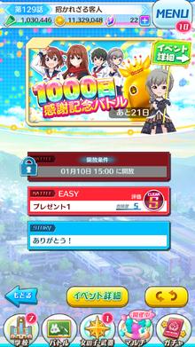 Screenshot 20180109-200952