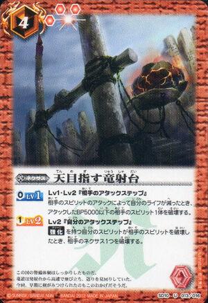 Dragonshuttle2