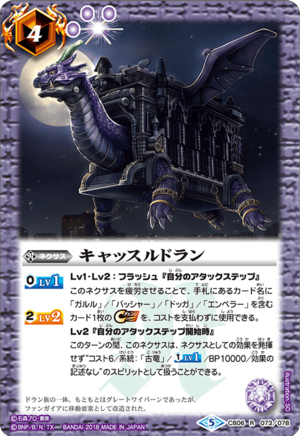 Did they reuse this model for cross-zs dragon