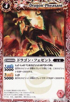 Dragon-pheasant2