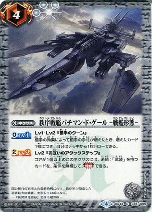 Batiman battleship