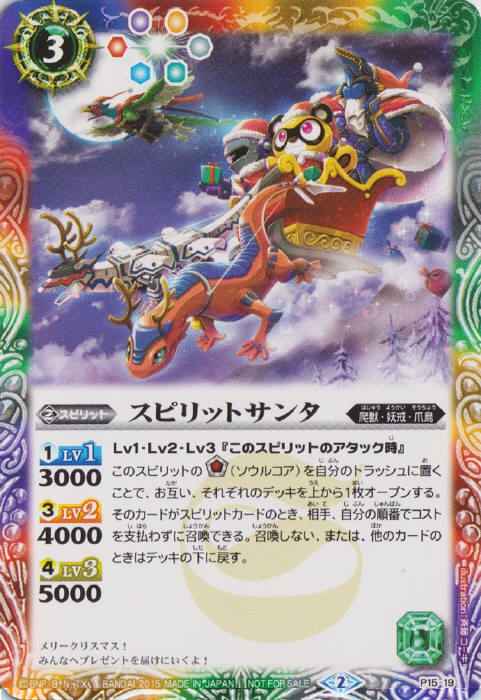 Spirit Santa | Battle Spirits ...