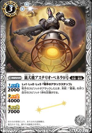 The HoundMachine Asterio-Venera 9