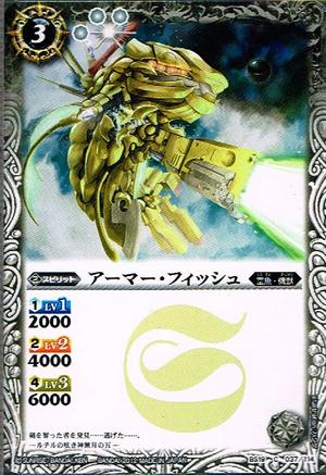 Armor-Fish